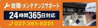 故障・メンテナンスサポート 24時間365日対応 Tel:027-361-8211