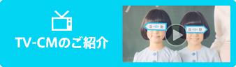 TV-CMご紹介