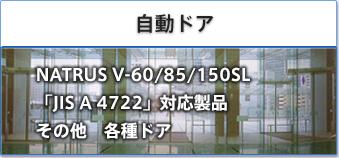 自動ドア DS-60型75型10型250型 各種スライディングドア