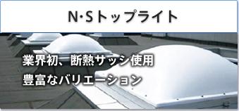 N・Sトップライト 業界初、断熱サッシ使用、豊富なバリエーション